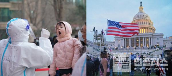 ▲ 지난 6일 중국 허베이성 스좌장 지역에서 코로나19 바이러스 샘플채취 장면(왼쪽)과 지난 7일 트럼프 지지자들의 미 의사당 습격장면(오른쪽)